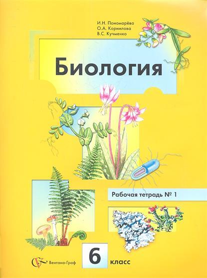 Биология. 6 класс. Рабочая тетрадь № 1. Издание третье, переработанное (комплект из 2 книг)