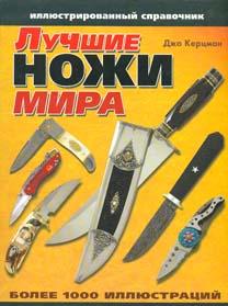Лучшие ножи мира