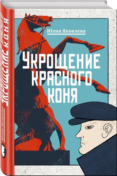 Укрощение красного коня