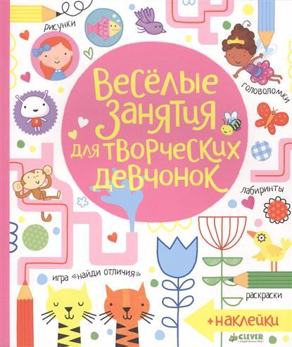 Боуман Л., Маклейн Дж. Веселые занятия для творческих девчонок