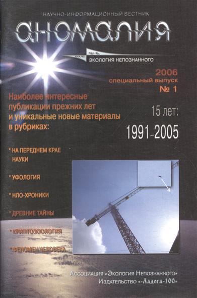 Аномалия. Научно-информационный вестник Ассоциации