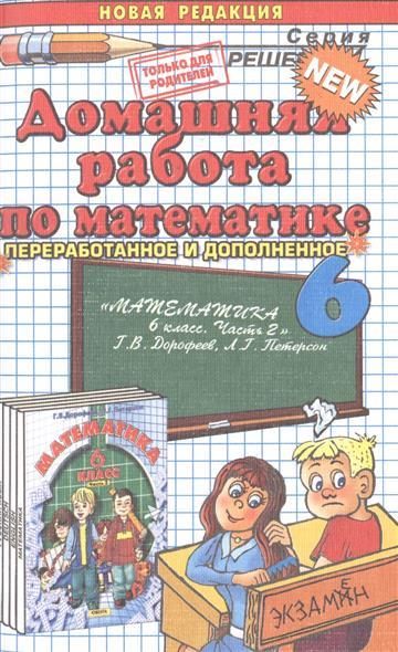 Домашняя работа по математике за 6 класс к учебнику