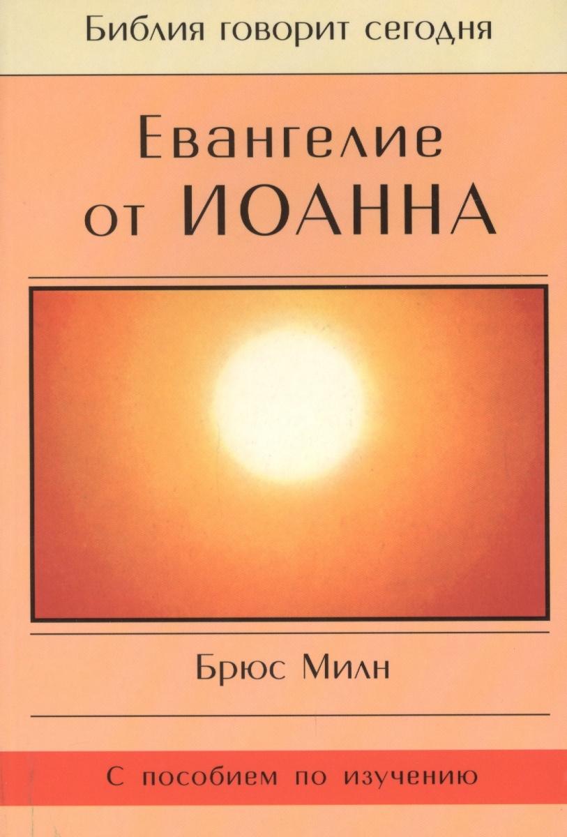 Милн Б. Евангелие от Иоанна