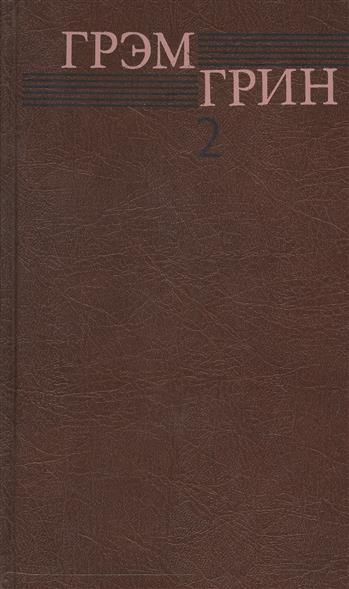 Грэм Грин. Собрание сочинений в шести томах. Том второй. Сила и слава. Суть дела. Конец одной любовной связи. Романы