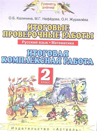 Итоговые проверочные работы. Русский язык. Математика. Итоговая комплексная работа. 2 класс