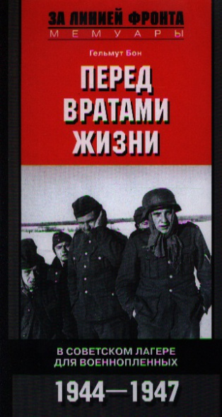 Бон Г. Перед вратами жизни. В советском лагере для военнопленных. 1944-1947