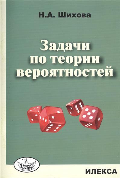 Задачи по теории вероятностей