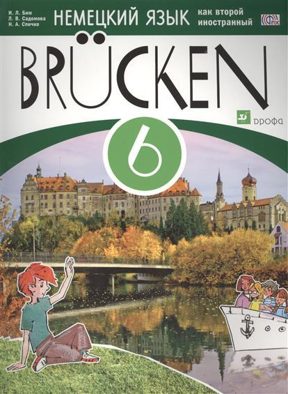 Немецкий язык как второй иностранный Brucken. 6 класс. Учебное пособие