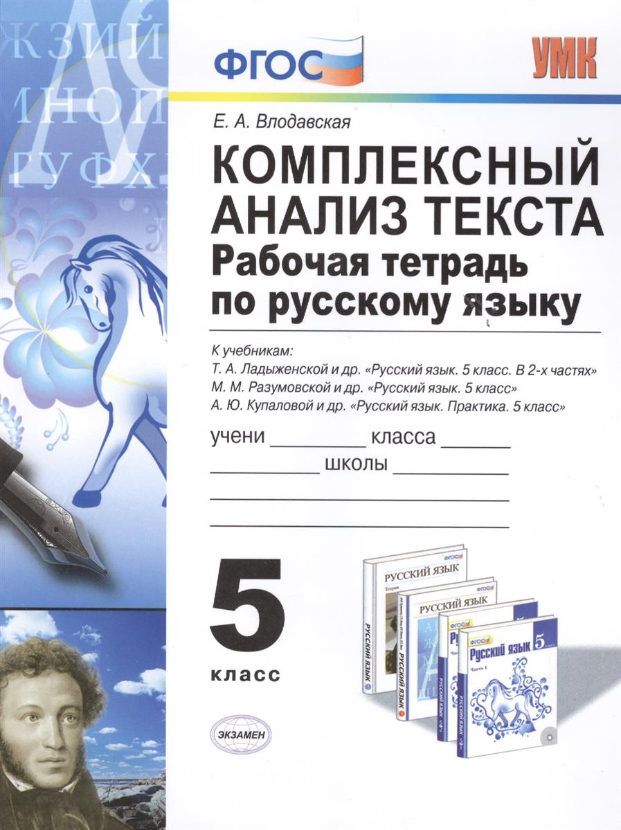 Влодавская Е.: Комплексный анализ текста. Рабочая тетрадь по русскому языку . 5 класс