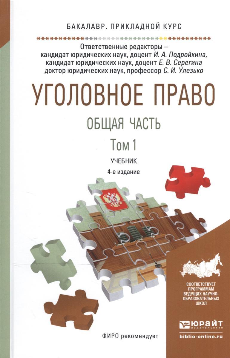 Уголовное право. Общая часть. В 2-х томах. Том 1. Учебник для прикладного бакалавриата