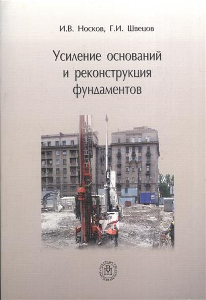 Усиление оснований и реконструкция фундаментов