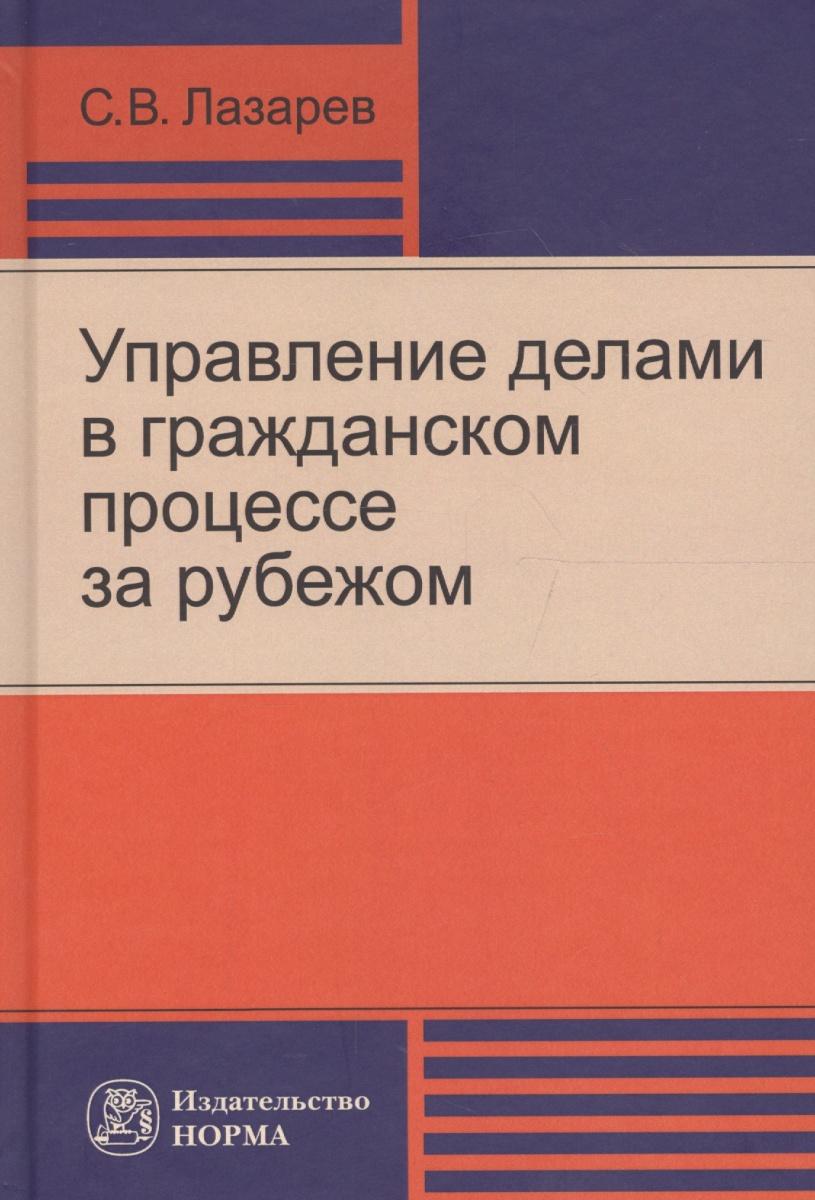 Лазарев С. Управление делами в гражданском процессе за рубежом
