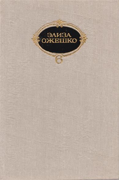 Элиза Ожешко. Собрание сочинений в шести томах. Том 5. Рассказы