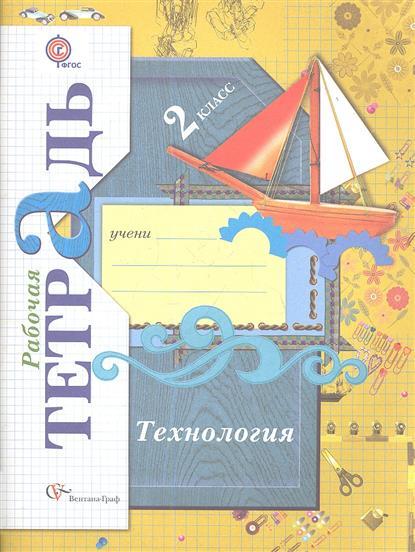 Технология. 2 класс. Рабочая тетрадь. Для учащихся общеобразовательных учреждений. Издание второе, переработанное