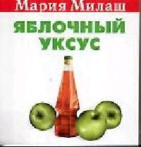 Милаш М. Яблочный уксус biologicols био уксус яблочный 500 мл