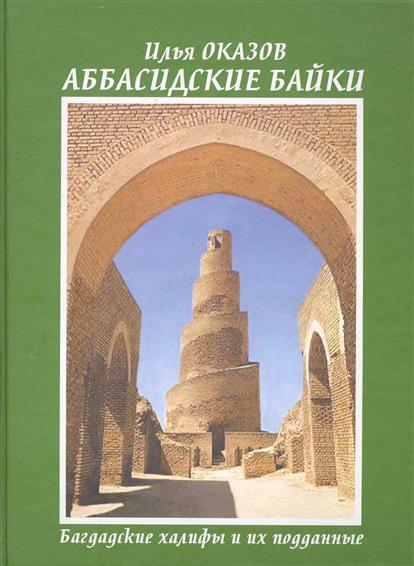 Аббасидские байки Багдадские халифы и их поданные