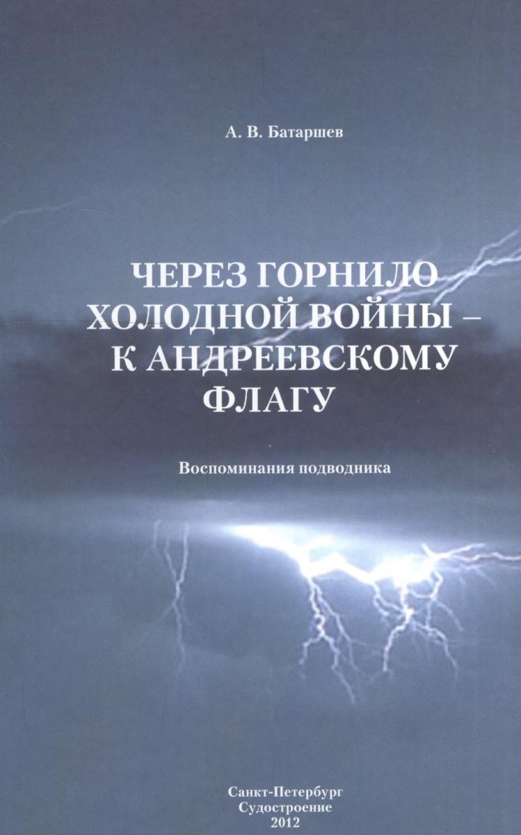 Батаршев А. Через горнило Холодной войны - к Андреевскому флагу. Воспоминания подводника