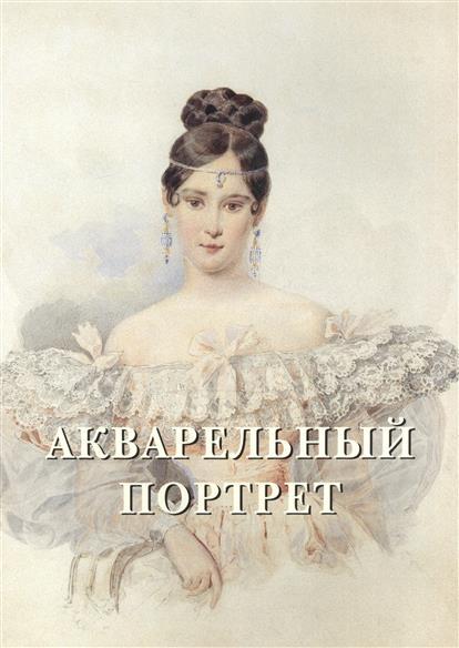 Милюгина Е. Акварельный портрет. Русская живопись