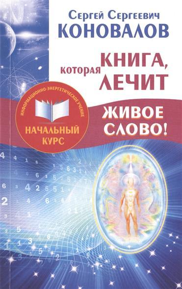 Коновалов С. Книга, которая лечит. Живое Слово! еда которая лечит зрение