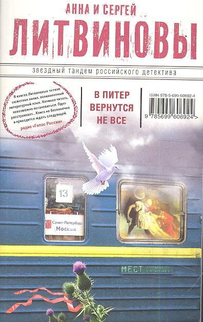Литвинова А., Литвинов С. В Питер вернутся не все литвинова а литвинов с в свободном падении исповедь черного человека