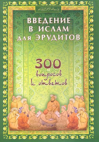 Введение в Ислам для эрудитов 300 вопросов и ответов