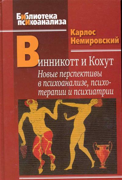 Винникотт и Кохут Новые переспективы в психоанализе...