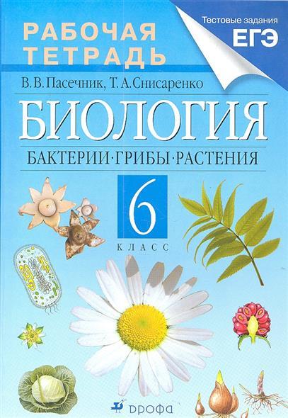 """Биология. Бактерии, грибы, растения. 6 класс. Рабочая тетрадь к учебнику В.В. Пасечника """"Бактерии, грибы, растения. 6 класс """". 2-е издание, стереотипное"""