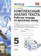 Комплексный анализ текста. Рабочая тетрадь по русскому языку . 5 класс