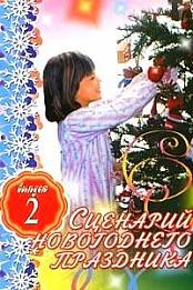 Колесова Л. (ред) Сценарий новогоднего праздника Вып.2 загребина г сценарий новогоднего праздника вып 3