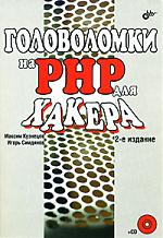 Кузнецов М. Головоломки на PHP для хакера хмель topic php p