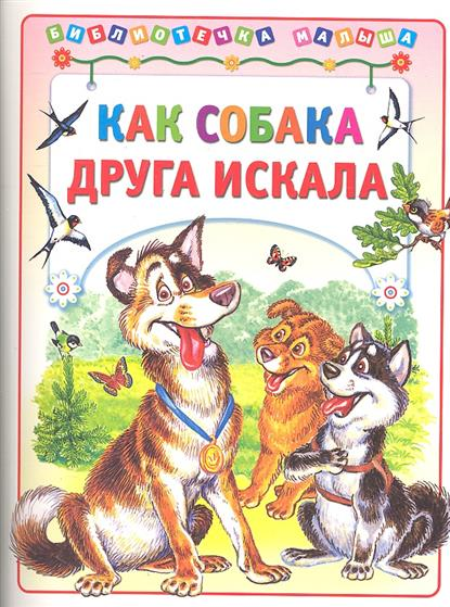 Деревянко Т.: Как собака друга искала