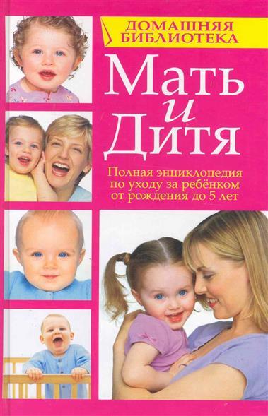 Мать и дитя Полная энциклопедия по уходу за ребенком…