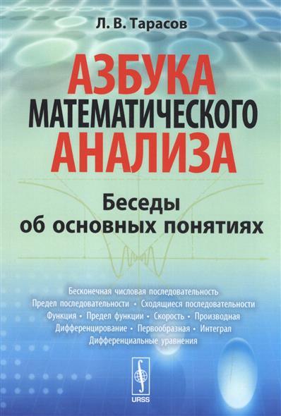 Тарасов Л. Азбука математического анализы. Беседы об основных понятиях букина о азбука бухгалтера просто об упрощенке