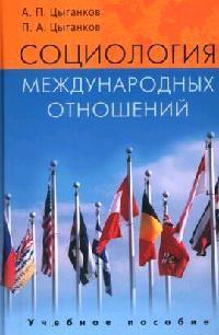 Социология международных отношений Анализ…