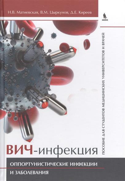 Матиевская Н., Цыркунов В., Киреев Д. ВИЧ-инфекция. Оппортунистические инфекции и заболевания
