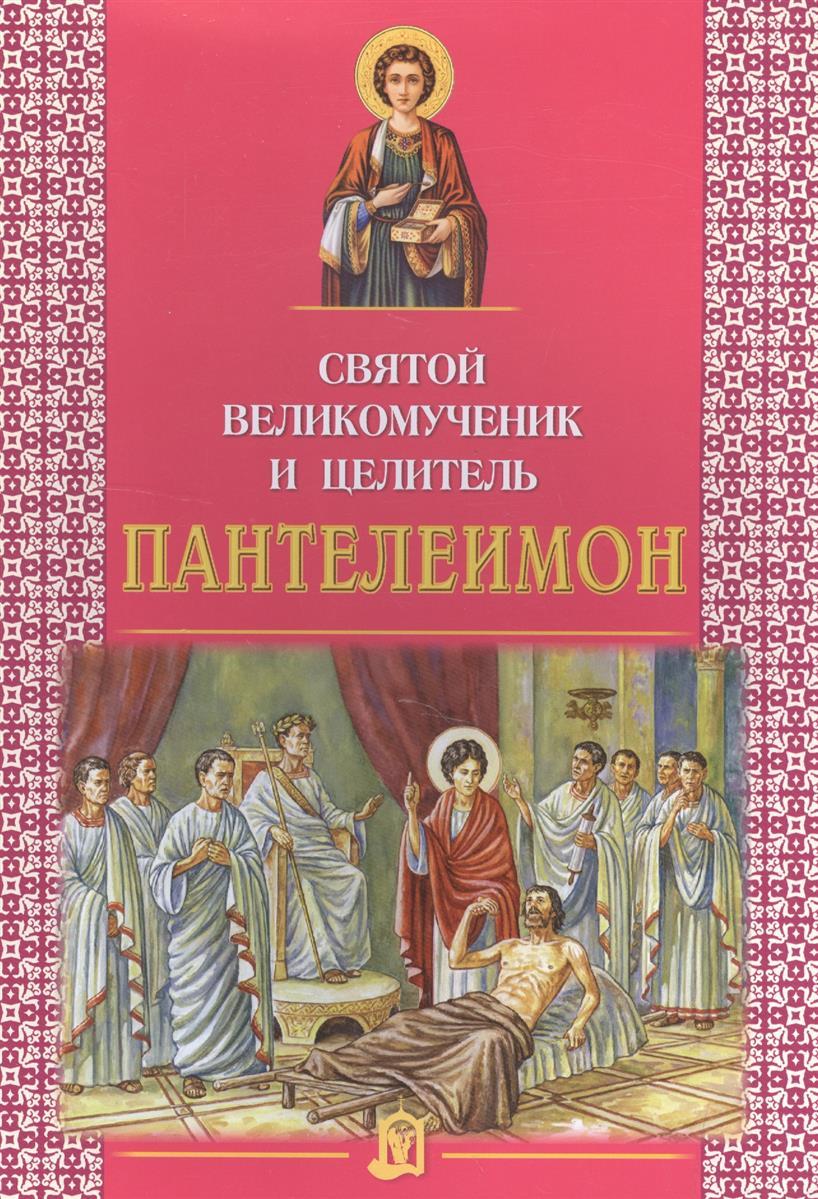 цены Велько А. (пер.) Святой Великомученик и целитель Пантелеимон
