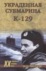 Украденная субмарина К-129
