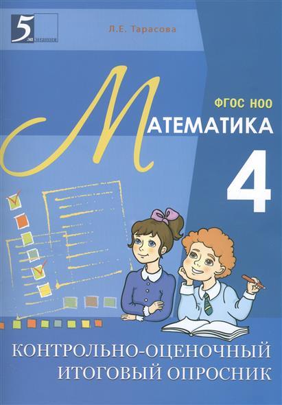 Тарасова Л.: Математика. 4 класс. Контрольно-оценочный итоговый опросник