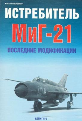 Истребитель МиГ-21 Последние модификации