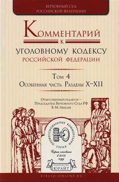 Комментарий к Уголовному кодексу Российской Федерации в 4 томах. Том 4. Особенная часть. Разделы Х-ХII