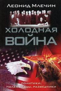 Холодная война Политики полководцы разведчики