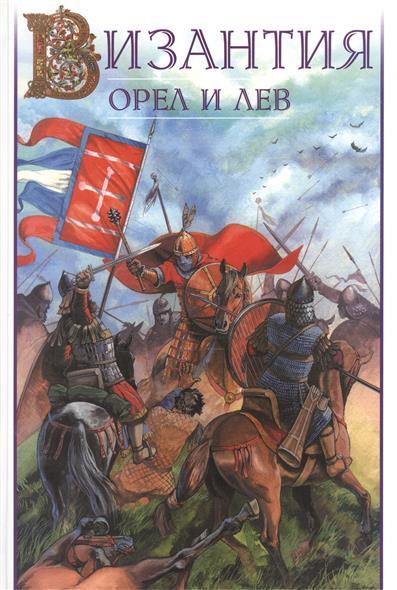 Византия. Орел и лев. Болгаро-византийские войны VII-XIV вв.