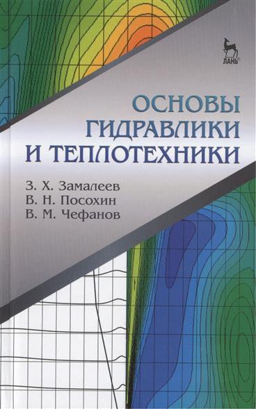Основы гидравлики и теплотехники: учебное пособие