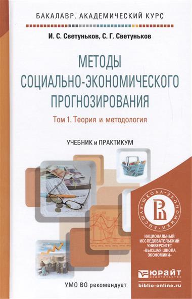 Методы социально-экономического прогнозирования. Том 1. Теория и методология. Учебние и практикум для академического бакалавриата