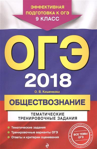 Кишенкова О. ОГЭ 2018. Обществознание. Тематические тренировочные задания. 9 класс