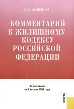 Комм. к Жилищ. кодексу РФ