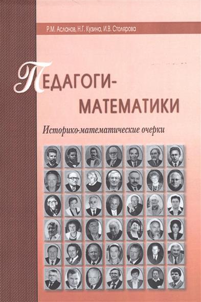 цены Асланов Р., Кузина Н., Столярова И. Педагоги-математики. Историко-математические очерки