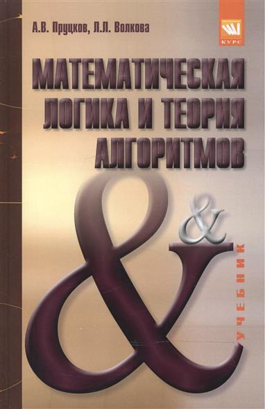 Пруцков А., Волкова Л. Математическая логика и теория алгоритмов. Учебник глухов м шишков а математическая логика дискретные функции теория алгоритмов учебное пособие isbn 9785811413447