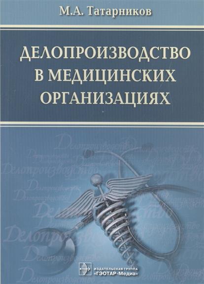 Делопроизводство в медицинских организациях