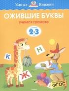 Ожившие буквы Для детей 2-3 лет